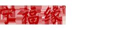 宁福缘流行饰品|宁福缘狼牙吊坠|宁福缘手链|湖北品淘电子商务有限公司